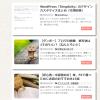 WordPress「Simplicity」のデザインカスタマイズまとめ(記事関係)