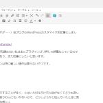 WordPress「Simplicity」のデザインカスタマイズまとめ(引用関係)