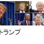 【米国大統領選】ドナルド・トランプと米国株、日本株への影響【関連銘柄】