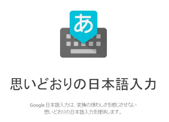 googlenihongo