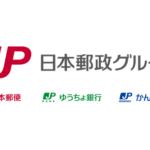 【高利回り株】日本郵政(6178)のチャート分析 17/1/23