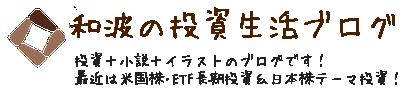 和波の投資生活ブログ@米国株・ETF&テーマ株投資