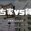 【持ち家vs賃貸】投資・資産運用における主な論争wについてまとめてみる(前編)