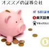 オススメ証券会社:SBI証券、楽天証券、マネックス証券の比較(2018/5更新)