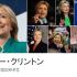 【米国大統領選】ヒラリー・クリントンと米国株、日本株への影響【関連銘柄】